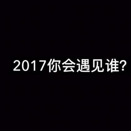 宝宝们新年快乐😘快来按暂停,测一测:2017年你们会遇到谁呢?#动漫大头贴#