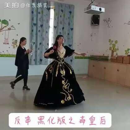 #60秒美拍##我要上热门#哈哈哈 学前教育男生反串扮演白雪公主的后妈