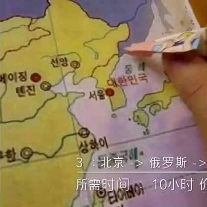 回韩国过年,怎么回,全听宝宝的[Chuckle](4种方式中评论点赞最多的)1月8日晚上8点!!确认后我就出票哦[Grin][Grin][Grin]#男神##我要上热门##白光日常##韩国留学生##搞笑#@美拍小助手