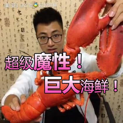 超级魔性的巨大海鲜!为什么你们吃的海鲜都辣么大!神奇的美拍渔民……#全民吃货拍##吃秀#