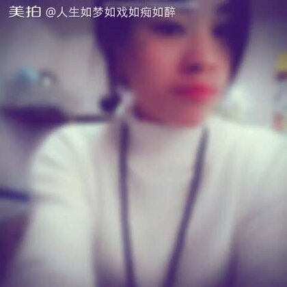 【人生如梦💝💘美拍】17-01-08 17:47
