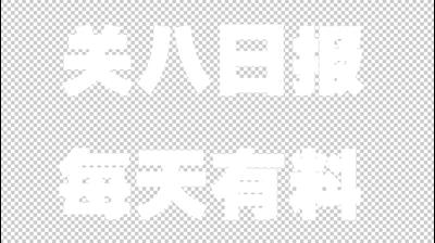 【关爱八卦成长协会美拍】叶璇又在微博上放飞自我给自己投...