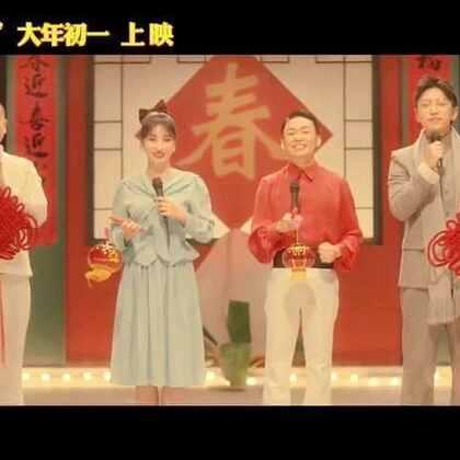 """电影《大闹天竺》""""你的春节主打歌""""《欢乐中国年 有钱没钱回家过年》MV#大年初一大闹天竺#"""