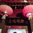专程来北京吃了个考全鸭,两个人撑的啊…真系食到训系街边😅