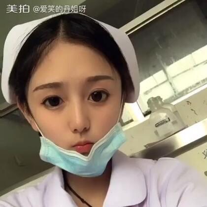 爱笑的我呀#小护士##我是个快乐滴小护士#希望你们喜欢我 #上热门#我想我要好多粉丝