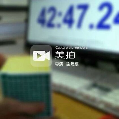 【謝曉羣美拍】01-10 19:31