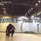 #舞蹈##韩流一手党#没开玩笑-Teen Top 舞蹈小片段