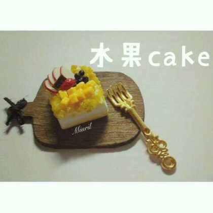 #Miurilの童话味蕾#水果cake#手工#做法参考@Aiqing爱卿✨ #超轻粘土#用完了我家最后一块粘土做的蛋糕🌚这个视频不用转发~先看内容就好了~爱泥萌~