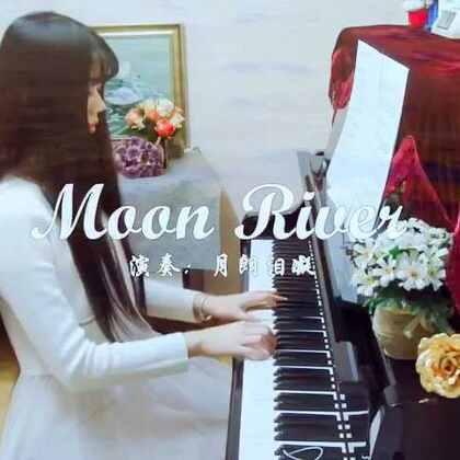 """《月亮河》🌙波光粼粼的河边,有一位美丽的姑娘,她温柔的眼眸就像如水的月光,她长长的头发好似瀑布般垂降。幽深的夜空,清澈的月亮,美妙的琴声是否打开了你的心房?月朗泪凝微信公众号:yuelangleining(拼音),关注并回复""""月亮河"""",即可再次收到~#音乐#"""