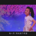 高心妍-梦想成长(2016最星童音演唱会)