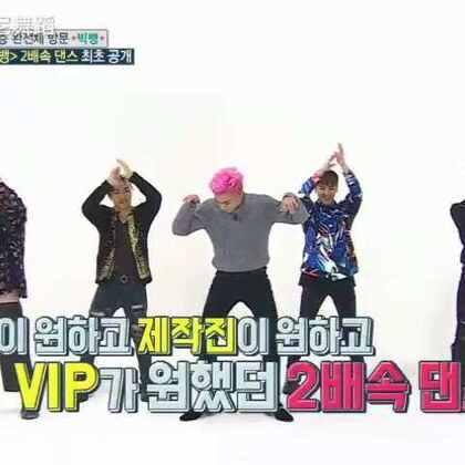 《BIGBANG一周的偶像BANG BANG BANG2倍速舞蹈✨》#BIGBANG##一周的偶像##2倍速舞蹈##欧尼舞蹈##韩流音乐#