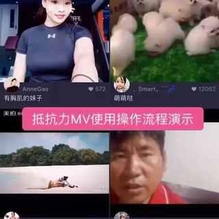 #宝宝抵抗力拜年操#参与流程完整演示!