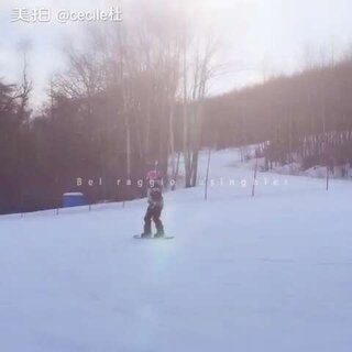 #单板滑雪#视频拍不出的帅气身影。连滑三天我来不起了。😭