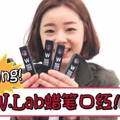 用W.Lab蜡笔口红化一下强调嘴唇的美妆~ 跟名牌口红比起来,便宜又好用💄#W.Lab##wlab##蜡笔口红##口红蜡笔##多色口红#