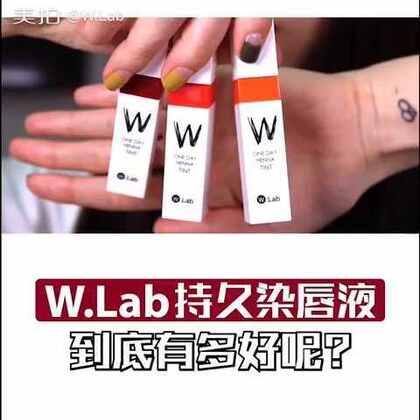 W.Lab 持久染唇液到底有多好呢? 颜色到底有多漂亮呢!? 为大家准备了3种测试以及秘诀呢! #W.Lab##wlab##持久染唇液##染唇液##透明唇蜜##唇彩#