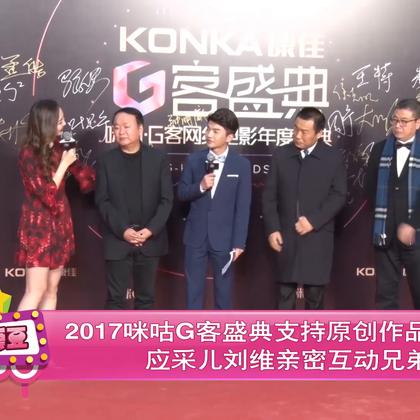 2017咪咕G客盛典支持原创作品 应采儿刘维亲密互动兄弟相称