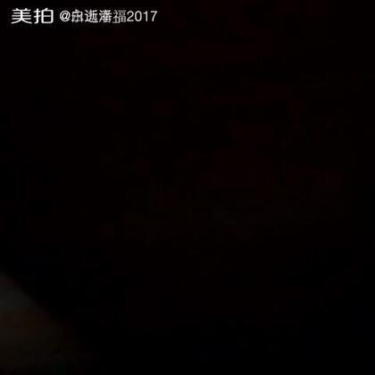 【白逝潘_美拍】17-01-14 20:00