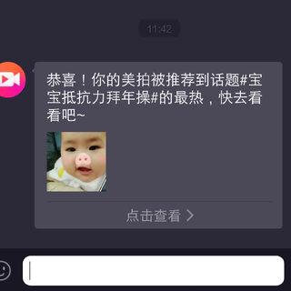 #我要上热门@美拍小助手##宝宝抵抗力拜年操##宝宝成长记#上热门第一次有消息提示了😃😃