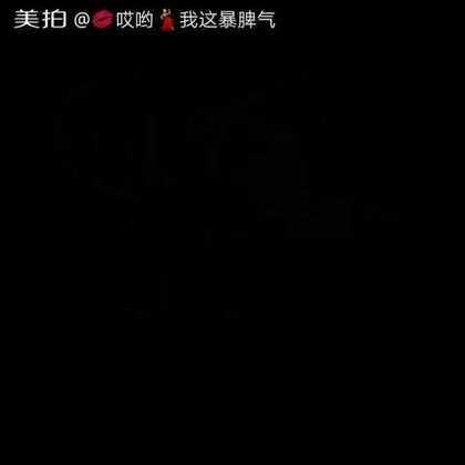 【💋哎哟💃我这暴脾气美拍】01-15 16:31