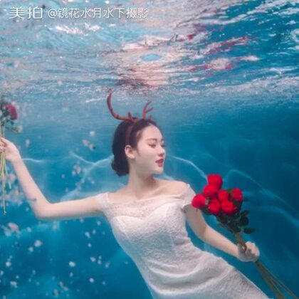 镜花水月水下摄影客片 个人写真 美美哒😗#水下写真##水下摄影##每日客片##镜花水月水下摄影#@水下摄影师-连国昌