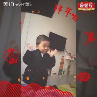 哈哈,恒跳得很好,我拍得不好😁#宝宝##宝宝抵抗力拜年操##恒才艺#