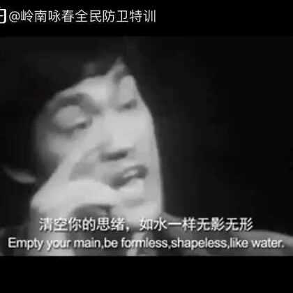 #向伟大武术家李小龙#致敬#功夫如水,人品如山。