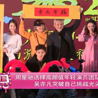 周星驰选择高颜值年轻演员团队,吴亦凡突破自己挑战光头造型!