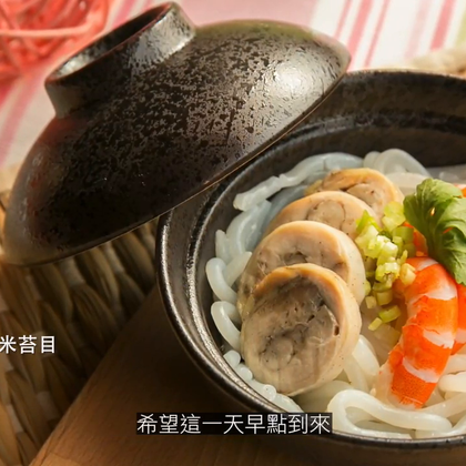 老爺酒店的新小吃計畫 台灣小吃對很多人來說是一種文化更是移民社會中的鄉愁。 這次老爺酒店的新小吃計畫,想要挑戰台灣小吃的框架,挑選各菜系中的頂尖師傅,將台灣小吃重新包裝,把小吃從一個小品變成交響曲,讓外國遊客能吃到多元層次卻又道地味十足的台灣小吃。 #美食##老爺酒店##台灣小吃##觀光#