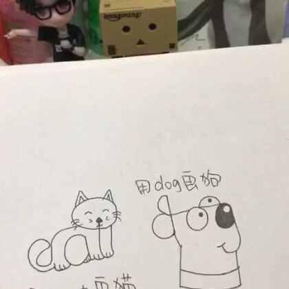 最近好多人在玩用cat画猫,用dog画狗,我也来试试!过年回家可以骗小孩子了!😆#宅的无聊日常##手绘#