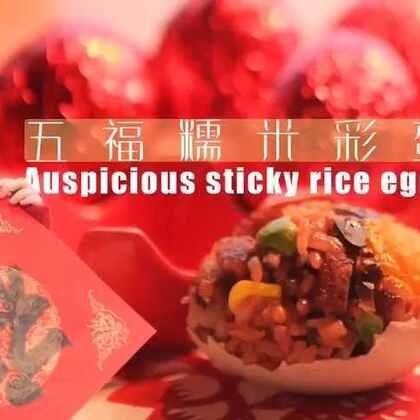 把福气吃进嘴里的五福糯米蛋🏮过年了,小鹿教大家做好吃又有好彩头的新年菜!腊肠、玉米、香菇、青豆和咸蛋黄凑成五福,和糯米一起蒸熟。剥开蛋壳满屋飘香,好吃的停不下来❤️这是年前的最后一期视频啦!愿大家都能和爱的人一起,度过满怀期待的春节~明年见吖😘#美食##厨娘物语##年夜饭#