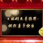 #宝宝#新春佳节马上来临,带着亲朋好友围在饭桌上畅谈欢乐吧~万福娃全体员工祝福您新年快乐!