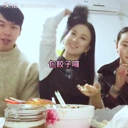 包餃子吃元寶過好年#手工##年夜饭必做菜品#