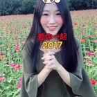 新年快樂~新的一年還要繼續支持花兒林佳音哦❤️