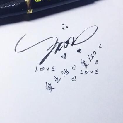 #爱生活,爱exo#小伙伴们,别忘了点赞哟😘😘😘@永远的exo12人 @美拍小助手