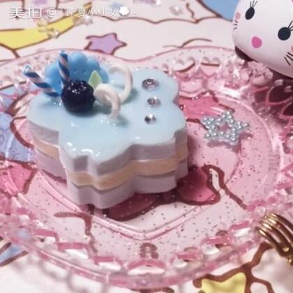 #手工##我要上热门#蓝莓果冻糕💫原创模仿艾特🌚装饰部分纠结到窒息🙃明天就回家了🙋