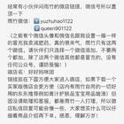 """这是一条置顶美拍解析伙伴们的问题:雨竹微店链接https://weidian.com/s/270274407?wfr=c&ifr=shopdetail 雨竹微博链接http://weibo.com/u/1971121523 可打开图片阅读雨竹编辑的谨防受骗的文字图片。如对您没啥用,可自行忽略往下看雨竹更新的视频⬇️⬇️⬇️ 感谢🙏另""""雨竹的汤""""音频节目请下载荔枝app搜索1205869,每晚更新"""