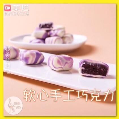 软心手工巧克力,不需要任何模具就可以做得非常漂亮。一口咬下去,外壳很脆,同时也入口即化,里面的软心口感丝滑,花再多时间都值得。🔗食材用量和详细图文食谱点击这里▶️http://dwz.cn/5dlS4t 👈👈 🔗📎#美食##舌尖上的情人节##涛哥的吃货之路#53📎