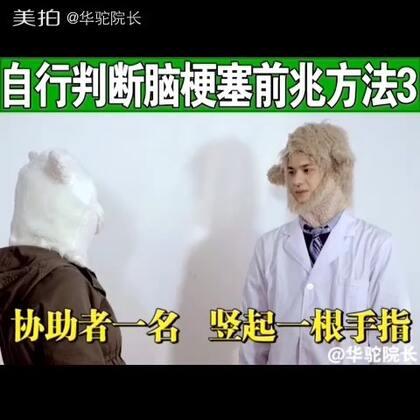 【华驼院长】自行判断脑梗赛前兆方法3#原创作品##健康生活##华驼院长#