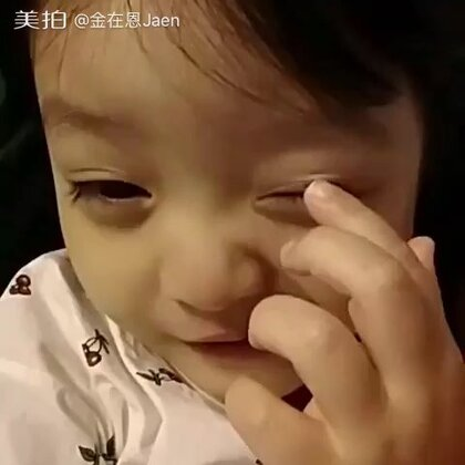 """#宝宝##梨涡妹妹金在恩#""""眨眼,亲亲😘""""突然发现手机中存储的两年前的在恩😁一切都是珍贵的回忆✨"""