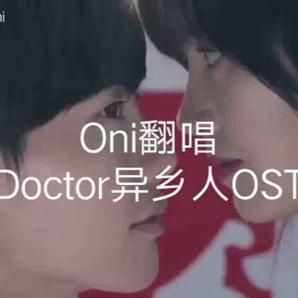 #韩剧那些好听的ost##音乐#上一个视频失误了#翻唱#戴耳机听哈😘😘😘😘
