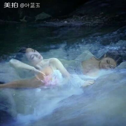 【叶蓝玉美拍】02-09 10:38