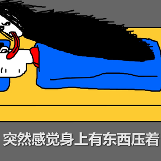 恐怖动画:鬼压床#动画##恐怖片##灵异事件#