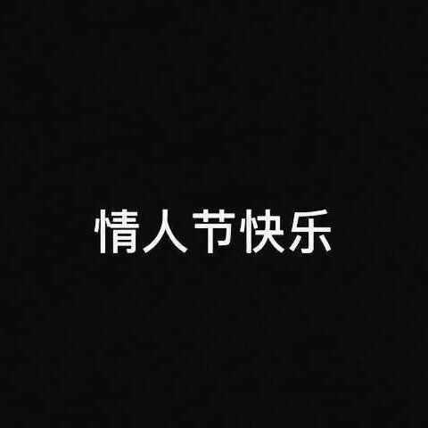 【Arzan丶美拍】祝大家情人节快乐🌹🌹#搞笑##情...