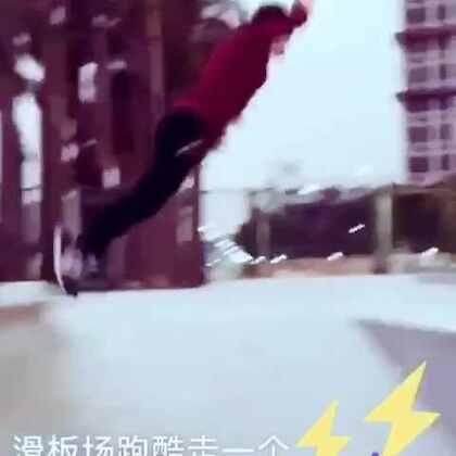 滑板场跑酷#男神##宝宝##随手美拍#