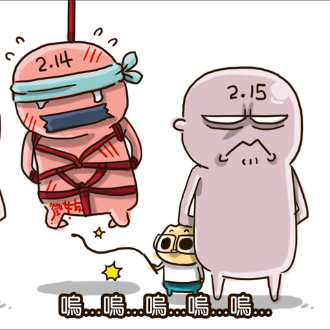 【People2美拍】各位記住,今天是2月15日!! #情...