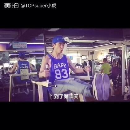 """此片献给那些,每天坚持""""健身的人!只有健身的人才会懂😢😪微信:yzhsupertiger 微博👉https://weibo.com/u/2139536045 #运动健身##健身##搞笑#"""
