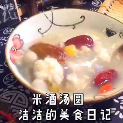 好吃好看又滋补的米酒汤圆来啦!快来学起来#美食#