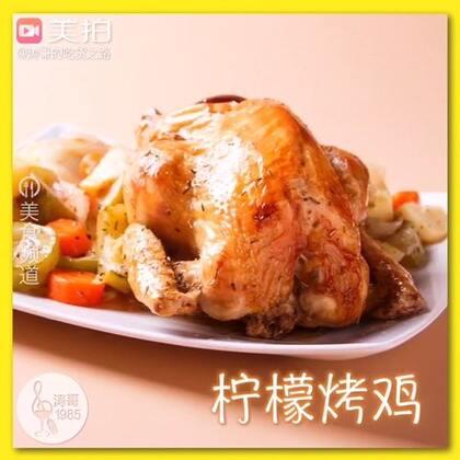 柠檬烤鸡,色香味俱全,外皮酥脆,肉质香嫩,做法非常简单,没有经验也可以轻松做成。🔗食材用量和详细图文食谱点击这里▶️http://dwz.cn/5iAyOi 👈👈 🔗📎#美食##家常菜##涛哥的吃货之路#54📎