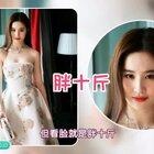 刘亦菲的脸比杨紫还大,😳为了减肥一天只喝一口可乐,😖女明星为了上镜显瘦真疯狂😒💦