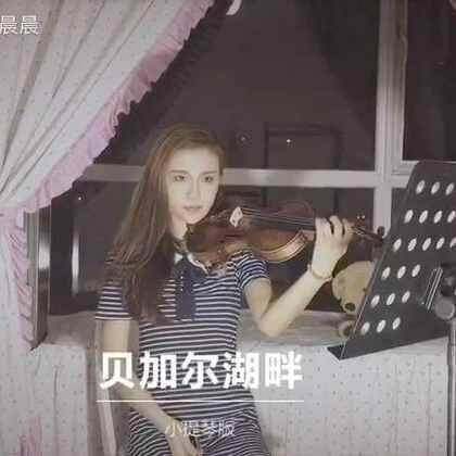 #音乐##小提琴#你清澈又神秘 像贝加尔湖畔